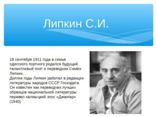 19 сентября 1911 года в семье одесского портного родился будущий талантливый