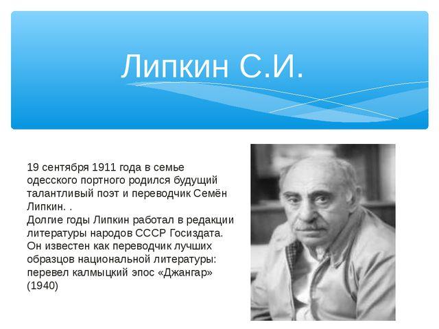 19 сентября 1911 года в семье одесского портного родился будущий талантливый...