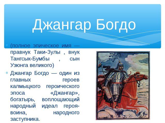 (полное эпическое имя — правнук Таки-Зулы , внук Тангсык-Бумбы , сын Узюнга в...