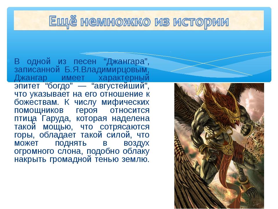 """В одной из песен """"Джангара"""", записанной Б.Я.Владимирцовым, Джангар имеет хара..."""