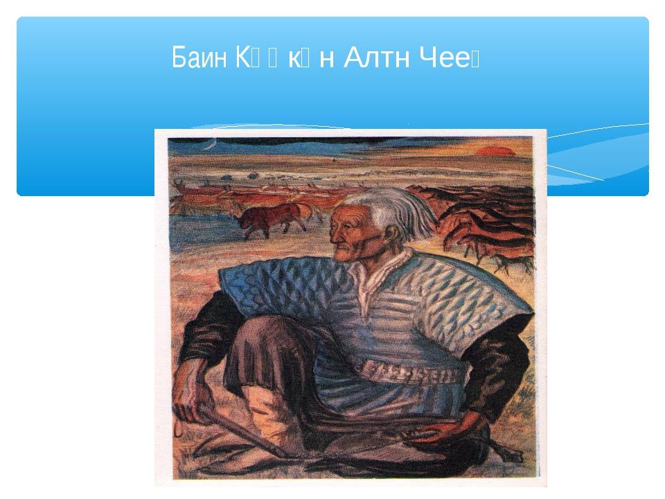 Баин Күңкән Алтн Чееҗ