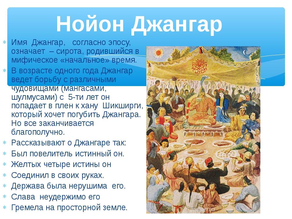 Имя Джангар, согласно эпосу, означает – сирота, родившийся в мифическое «нача...