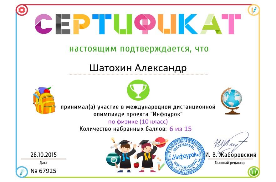 C:\Users\Ваня\Desktop\ФИЗИКА\ПОРТФОЛИО\2015-2016 УЧЕБНЫЙ ГОД\олимпиата осень\Сертификат проекта infourok.ru № 67925.jpg