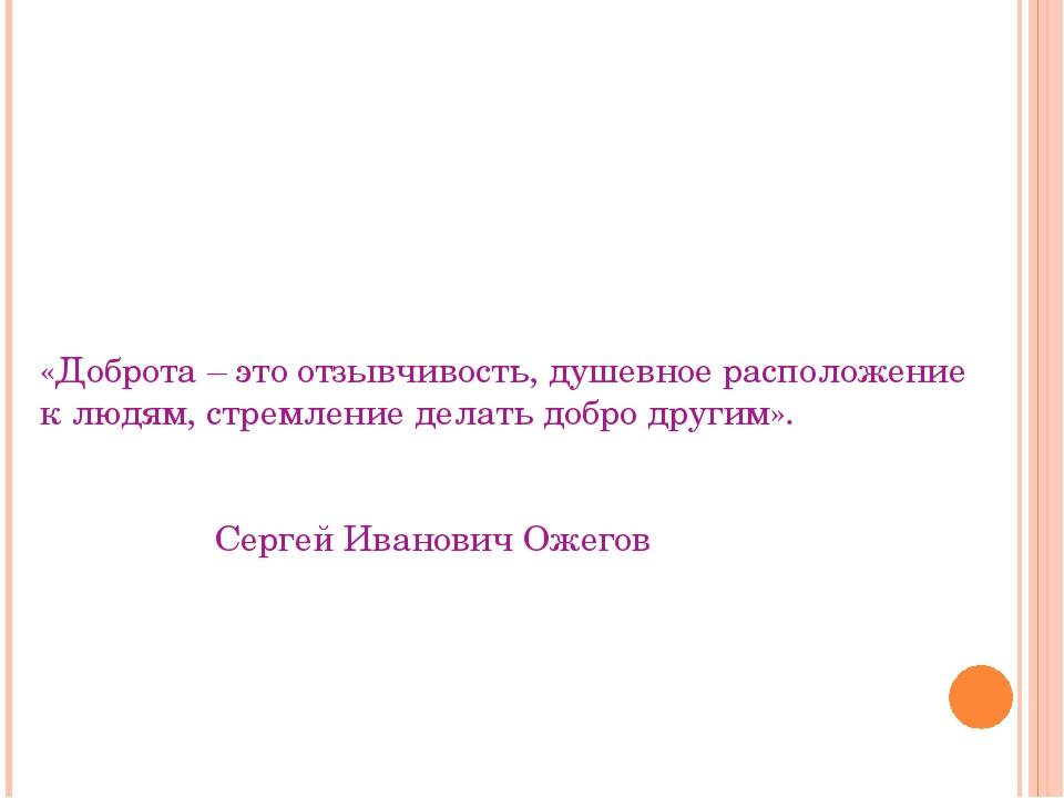 «Доброта – это отзывчивость, душевное расположение к людям, стремление делать...