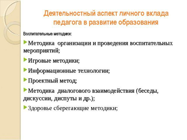 Деятельностный аспект личного вклада педагога в развитие образования Воспитат...