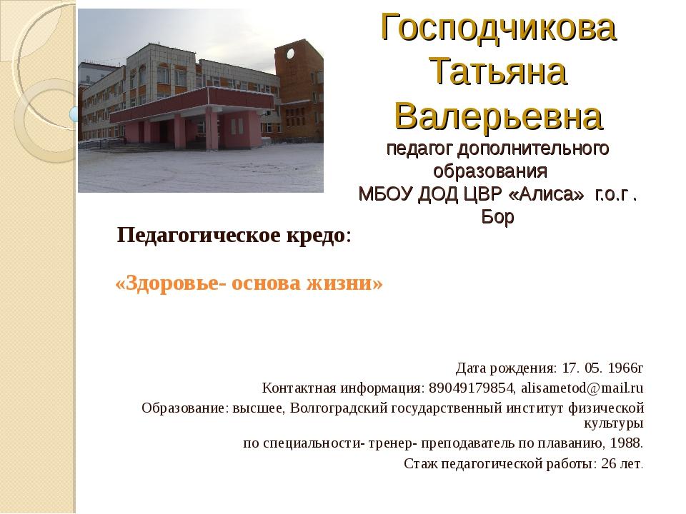 Господчикова Татьяна Валерьевна педагог дополнительного образования МБОУ ДОД...