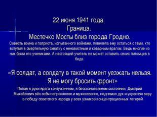 22 июня 1941 года. Граница. Местечко Мосты близ города Гродно. Совесть воина