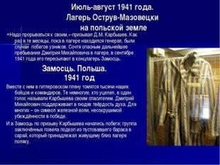 Июль-август 1941 года. Лагерь Острув-Мазовецки на польской земле «Надо прорыв