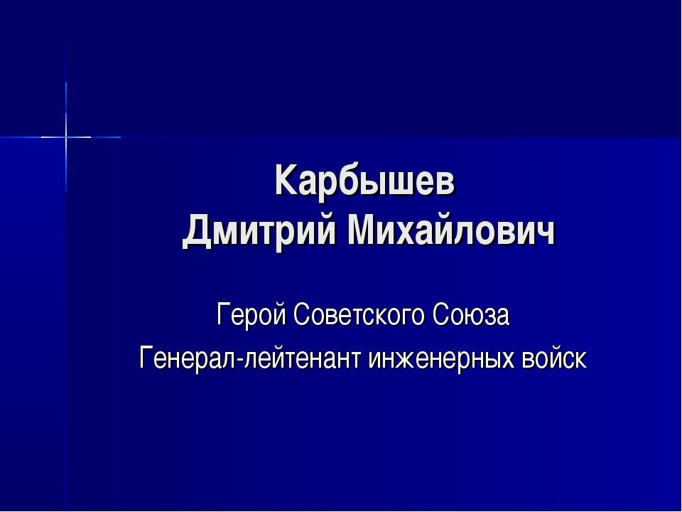 Карбышев Дмитрий Михайлович Герой Советского Союза Генерал-лейтенант инженерн...