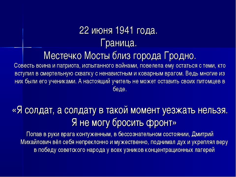 22 июня 1941 года. Граница. Местечко Мосты близ города Гродно. Совесть воина...