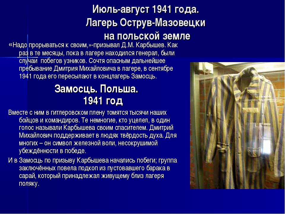 Июль-август 1941 года. Лагерь Острув-Мазовецки на польской земле «Надо прорыв...