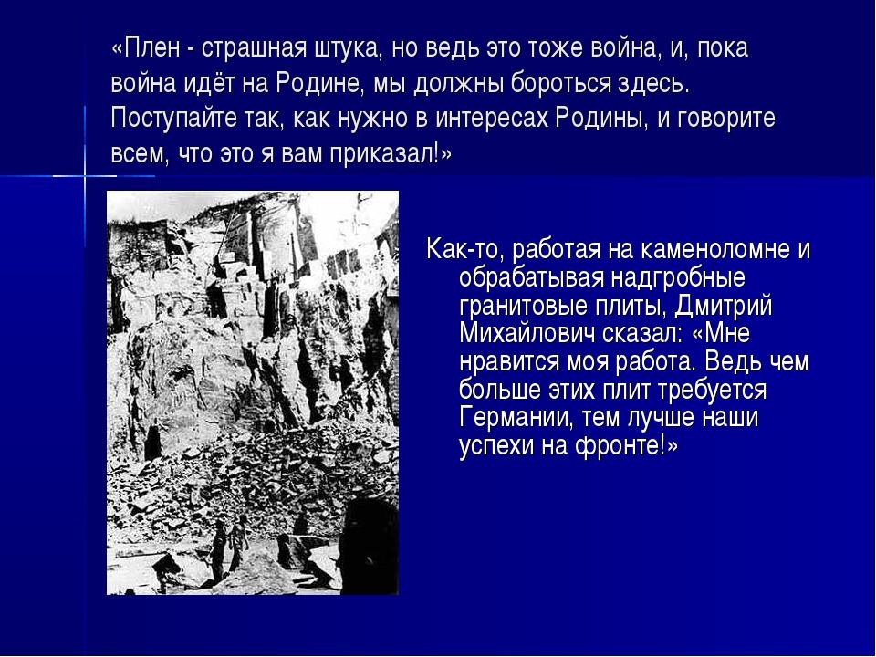 «Плен - страшная штука, но ведь это тоже война, и, пока война идёт на Родине,...