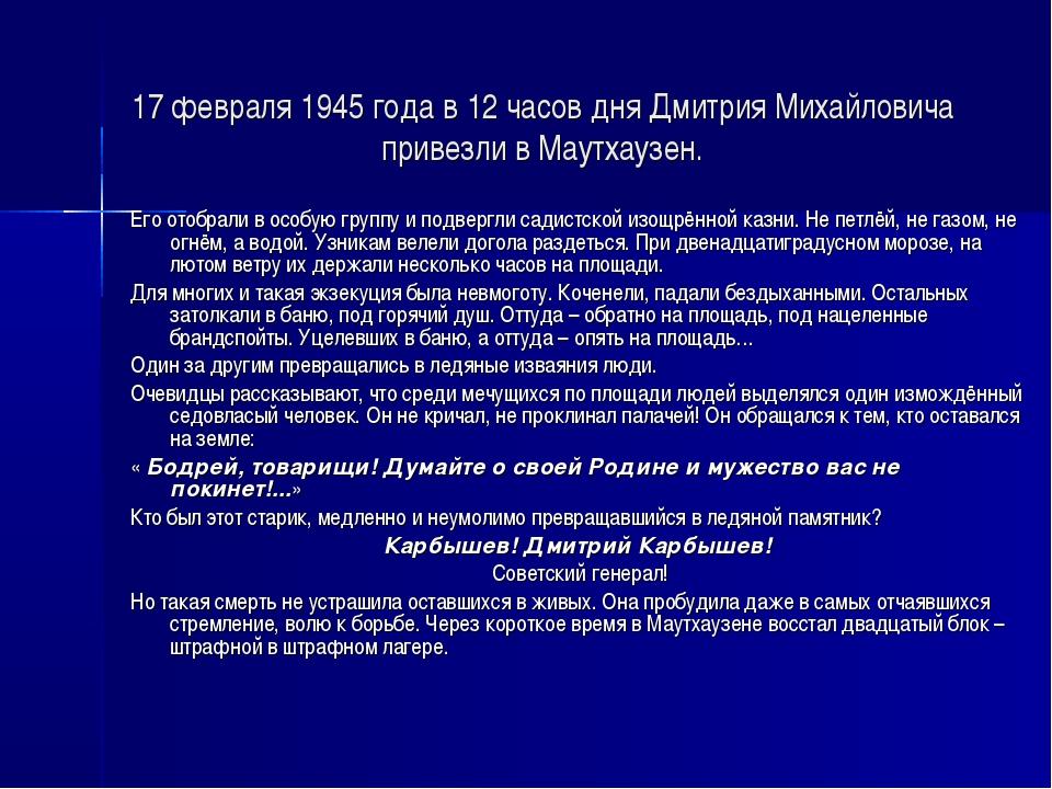 17 февраля 1945 года в 12 часов дня Дмитрия Михайловича привезли в Маутхаузен...