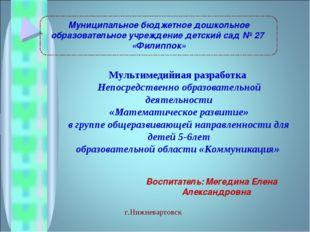 Муниципальное бюджетное дошкольное образовательное учреждение детский сад № 2