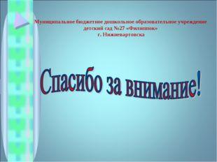 Муниципальное бюджетное дошкольное образовательное учреждение детский сад №2