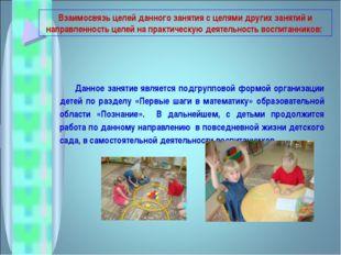 Данное занятие является подгрупповой формой организации детей по разделу «Пе