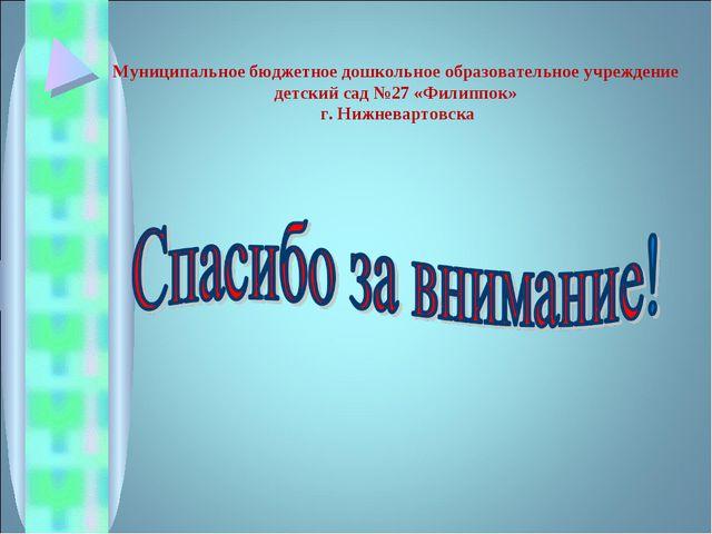 Муниципальное бюджетное дошкольное образовательное учреждение детский сад №2...