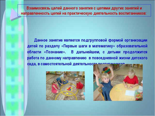 Данное занятие является подгрупповой формой организации детей по разделу «Пе...