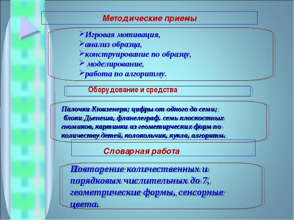 Методические приемы Палочки Кюизенера; цифры от одного до семи; блоки Дьенеша...