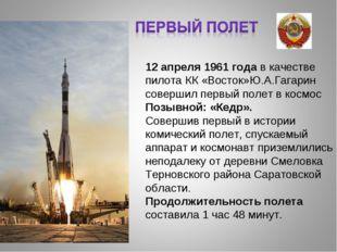 12 апреля 1961 года в качестве пилота КК «Восток»Ю.А.Гагарин совершил первый