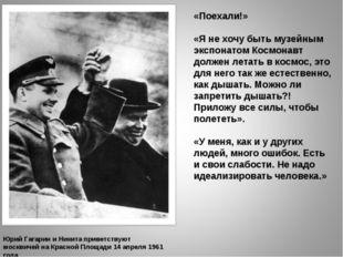 Юрий Гагарин и Никита приветствуют москвичей на Красной Площади 14 апреля 196