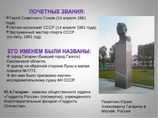 Памятник Юрию Алексеевичу Гагарину в Москве, Россия Герой Советского Союза (1