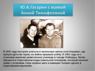 В 1941 году поступил учиться в начальную школу села Клушино, где прошло детст