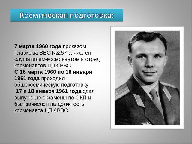 7 марта 1960 года приказом Главкома ВВС №267 зачислен слушателем-космонавтом...