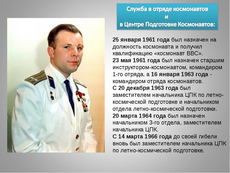 25 января 1961 года был назначен на должность космонавта и получил квалифика...