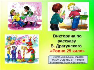 Учитель начальных классов МАОУ СОШ № 22 Г. Тюмени Рыкованова Галина Витальевн
