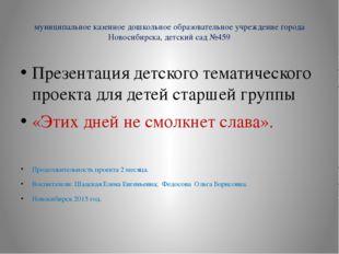 муниципальное казенное дошкольное образовательное учреждение города Новосибир