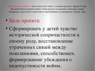Актуальность проекта: дети очень мало знают о подвиге русского народа в годы