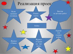 Реализация проекта Война Выстав ка детских работ Музы кальная гостиная Журнал