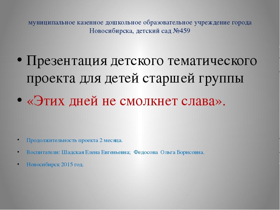 муниципальное казенное дошкольное образовательное учреждение города Новосибир...