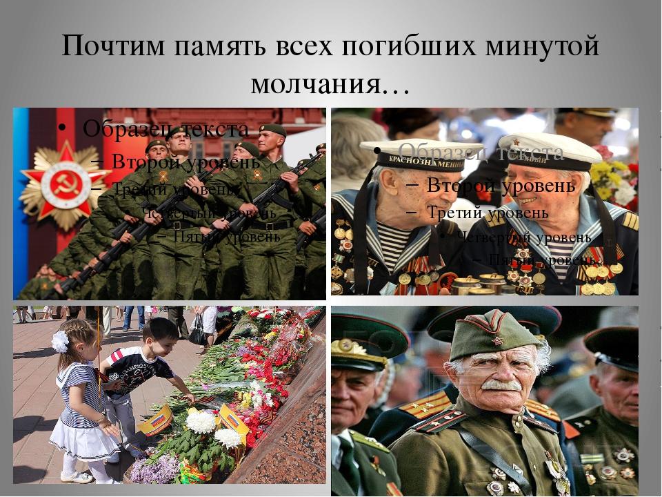 Почтим память всех погибших минутой молчания…