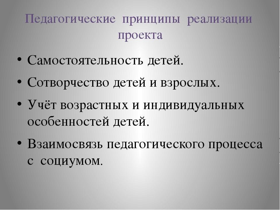 Педагогические принципы реализации проекта Самостоятельность детей. Сотворчес...