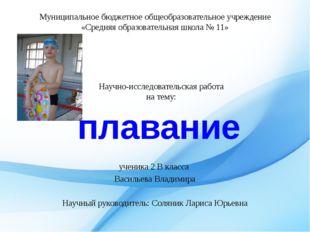 ученика 2 В класса Васильева Владимира Научный руководитель: Соляник Лариса Ю