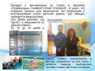 Беседуя с инструктором по спорту в бассейне «Подлеморье» Гоняевой Юлией Олего