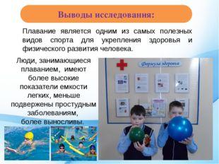 Плавание является одним из самых полезных видов спорта для укрепления здоровь