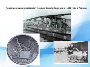 1900 г. Летние игры Плавание вошло в программу первых Олимпийских игр в 1896