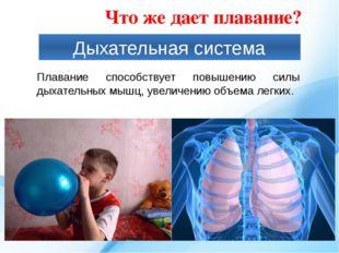 Дыхательная система Плавание способствует повышению силы дыхательных мышц, ув