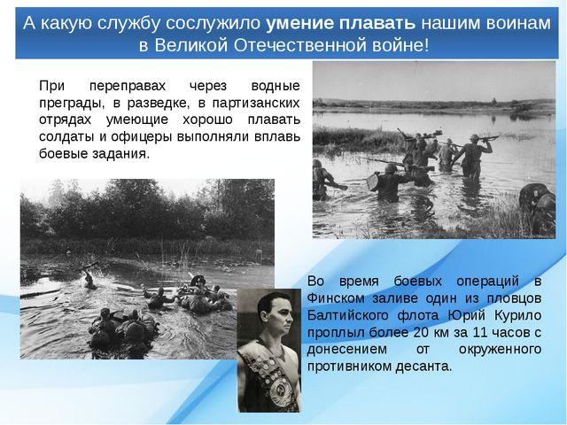При переправах через водные преграды, в разведке, в партизанских отрядах уме...