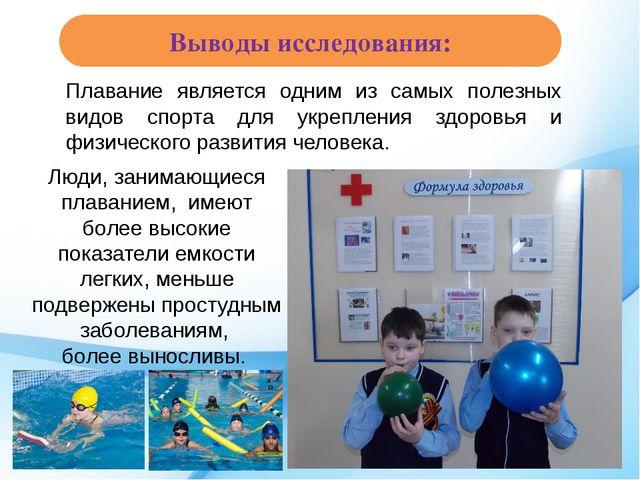 Плавание является одним из самых полезных видов спорта для укрепления здоровь...