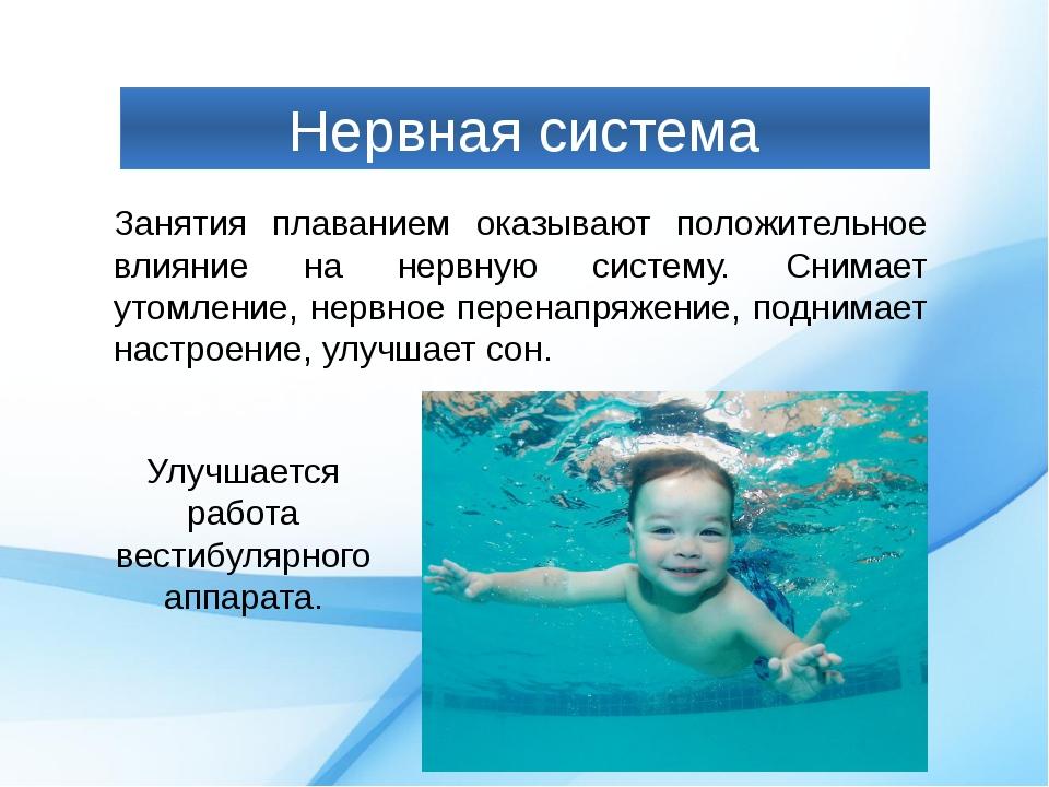 Нервная система Занятия плаванием оказывают положительное влияние на нервную...