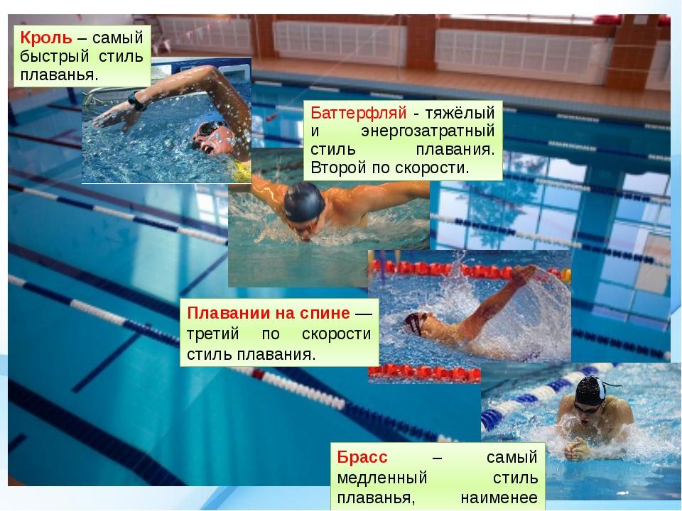 Кроль – самый быстрый стиль плаванья. Баттерфляй - тяжёлый и энергозатратный...