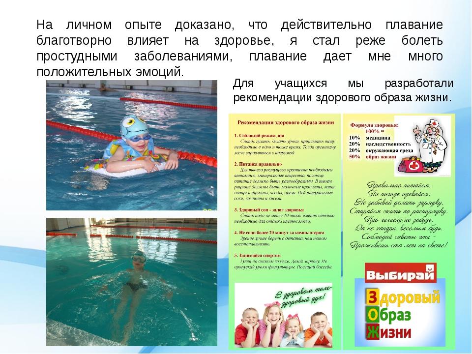 На личном опыте доказано, что действительно плавание благотворно влияет на зд...