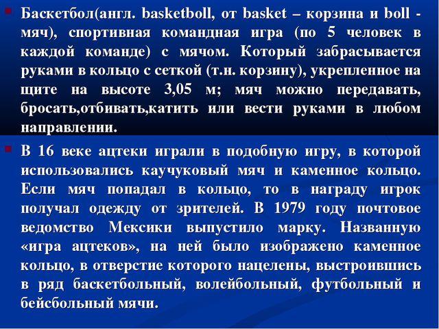 Баскетбол(англ. basketboll, от basket – корзина и boll - мяч), спортивная ком...