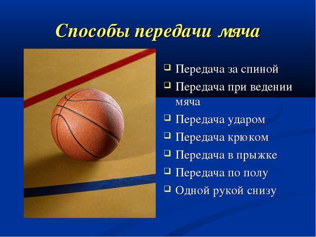 Способы передачи мяча Передача за спиной Передача при ведении мяча Передача у...