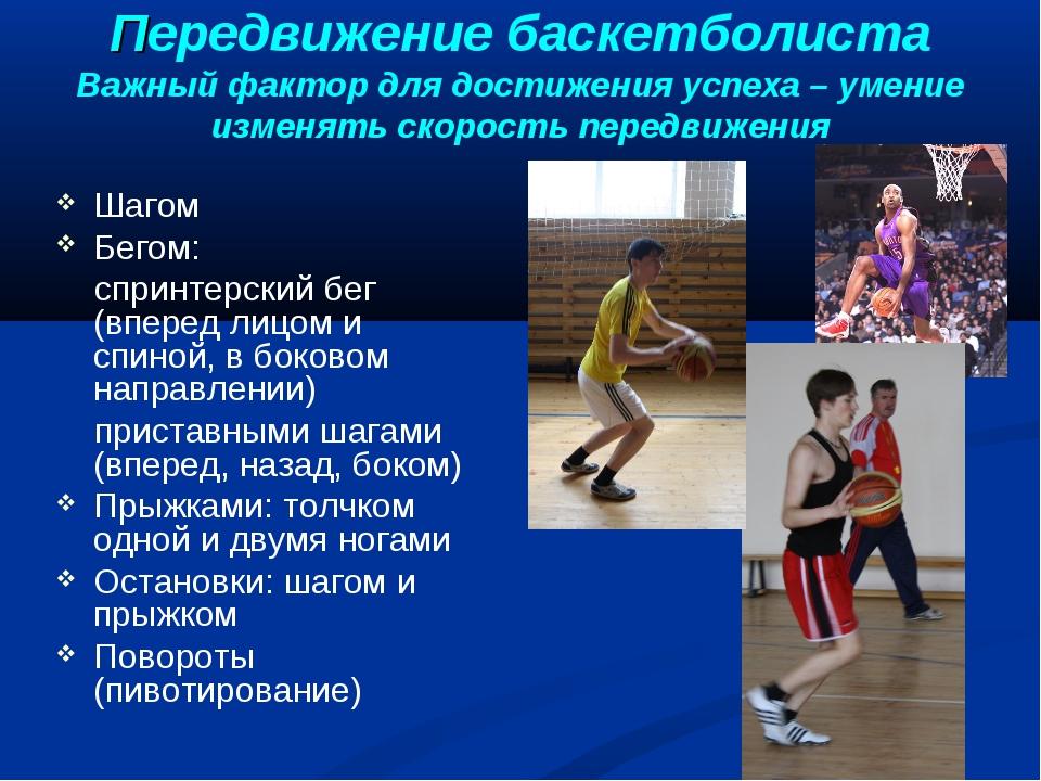 Передвижение баскетболиста Важный фактор для достижения успеха – умение измен...