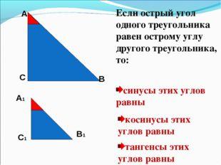 А С В Если острый угол одного треугольника равен острому углу другого треугол